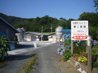 菅原一美第二農場